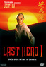 Once Upon a Time in China 2 - Last Hero I (Blu-ray) kaufen