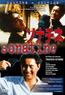 Sonatine - FSK-16-Fassung (DVD) als DVD ausleihen