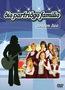 Die Partridge Familie - Staffel 2 - Disc 1 - Episoden 1 - 8 (DVD) kaufen