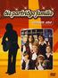 Die Partridge Familie - Staffel 1 - Disc 1 - Episoden 1 - 8 (DVD) kaufen