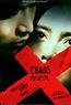 Chaos - Erstauflage (DVD) kaufen