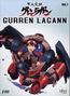 Gurren Lagann - Volume 1 - Disc 1 (DVD) kaufen