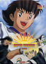 Captain Tsubasa - Super Kickers 2006 - Disc 1 - Episoden 1 - 4 (DVD) kaufen