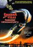Gamera gegen Viras (DVD) kaufen