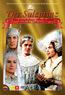 Der Salzprinz (DVD) kaufen