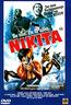 Nikita (DVD) kaufen