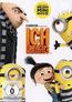 Ich - Einfach unverbesserlich 3 (DVD), gebraucht kaufen