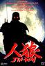 Jin-Roh - Disc 1 - Hauptfilm (DVD) kaufen