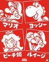 Super Mario Super Mario (Japanese Characters) powered by EMP (Poster)