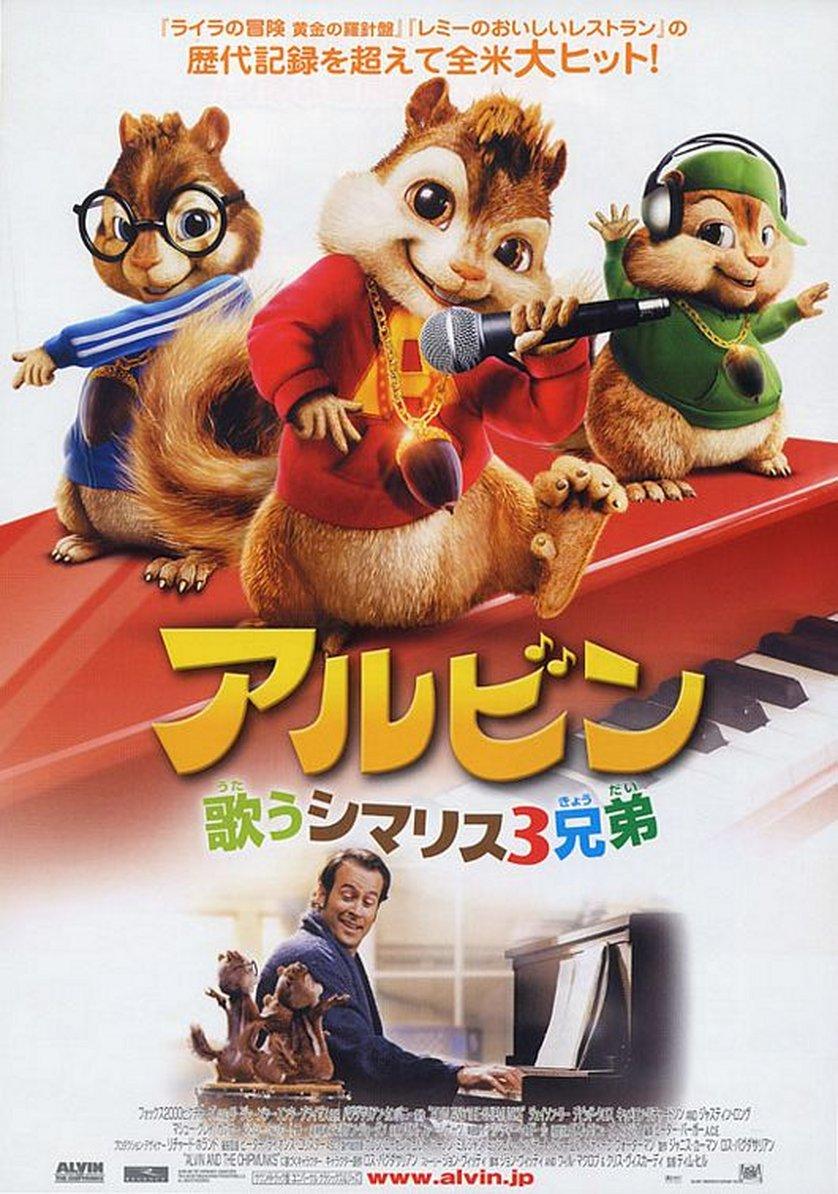 Alvin und die Chipmunks 3: Chipbruch 2011 HD