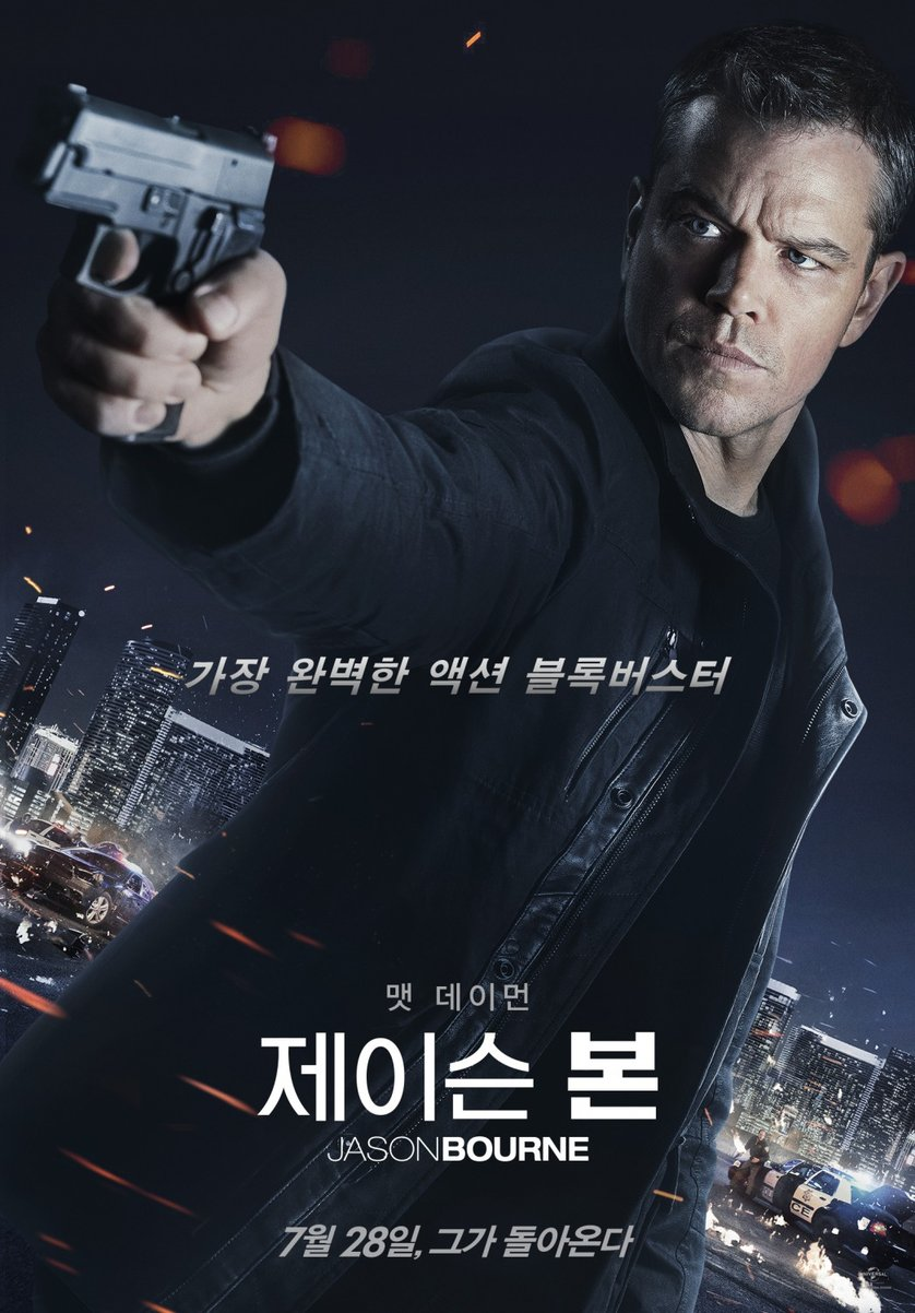 Jason Bourne Bewertung