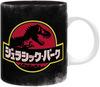Jurassic Park Raptor Tasse schwarz rot powered by EMP (Tasse)