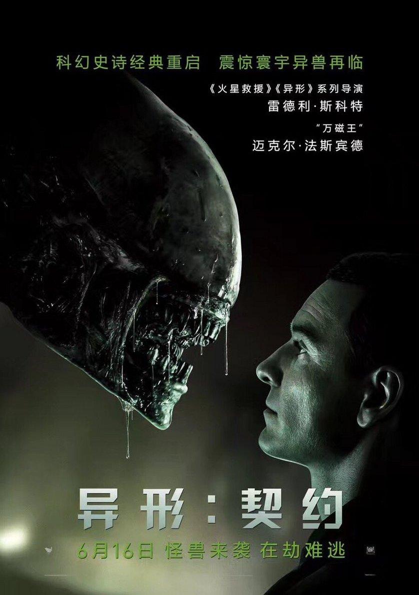 Alien Prometheus 3