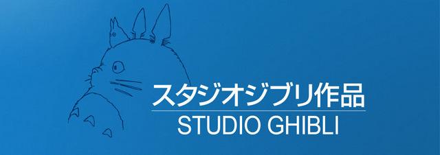 Studio Ghibli: Die Erfolgsgeschichte eines Anime-Studios auf DVD