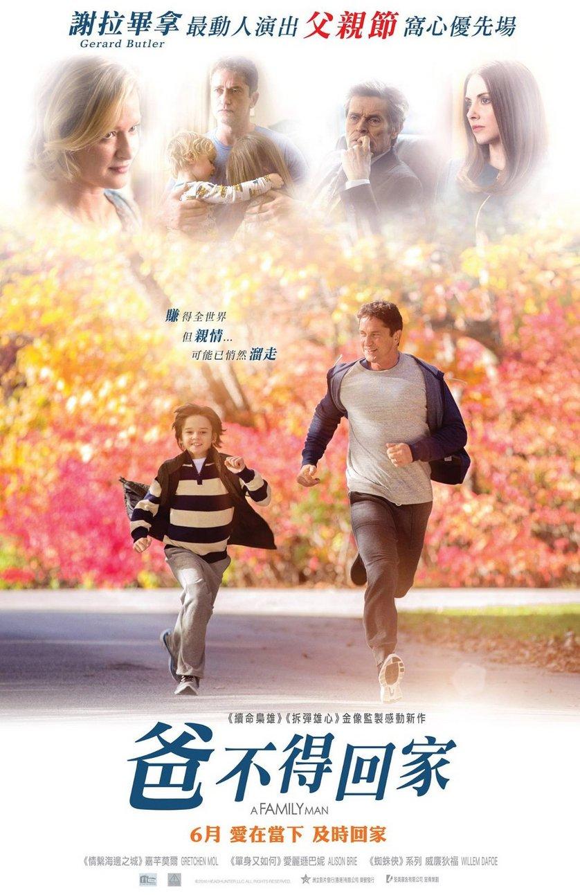 Das Glück Des Augenblicks Trailer