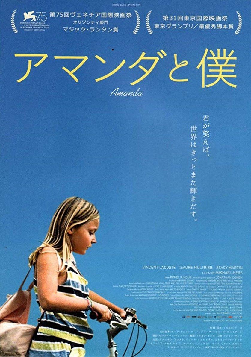 Mein Leben mit Amanda: DVD oder Blu-ray leihen - VIDEOBUSTER.de